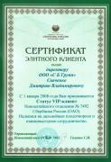 Сертификат Элитного клиента Сбербанка